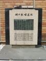 JR新橋駅 鉄道唱歌の碑