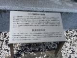 JR新橋駅 鉄道唱歌の碑&D51形動輪 説明