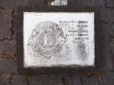 JR鶴崎駅 ライオンズクラブ国際協会337-B地区第40回年次大会記念プレート