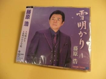 藤原浩・雪明かり