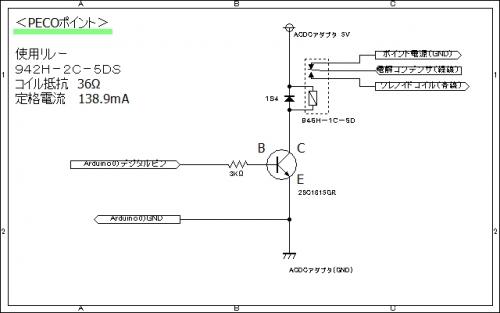 PECO充放電基板2