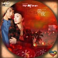 12月の熱帯夜DVD