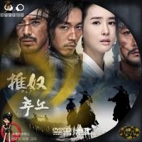 チュノ(推奴)DVD