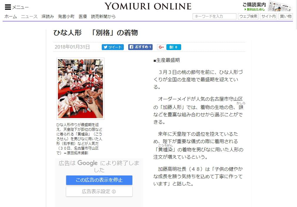 読売新聞Web記事