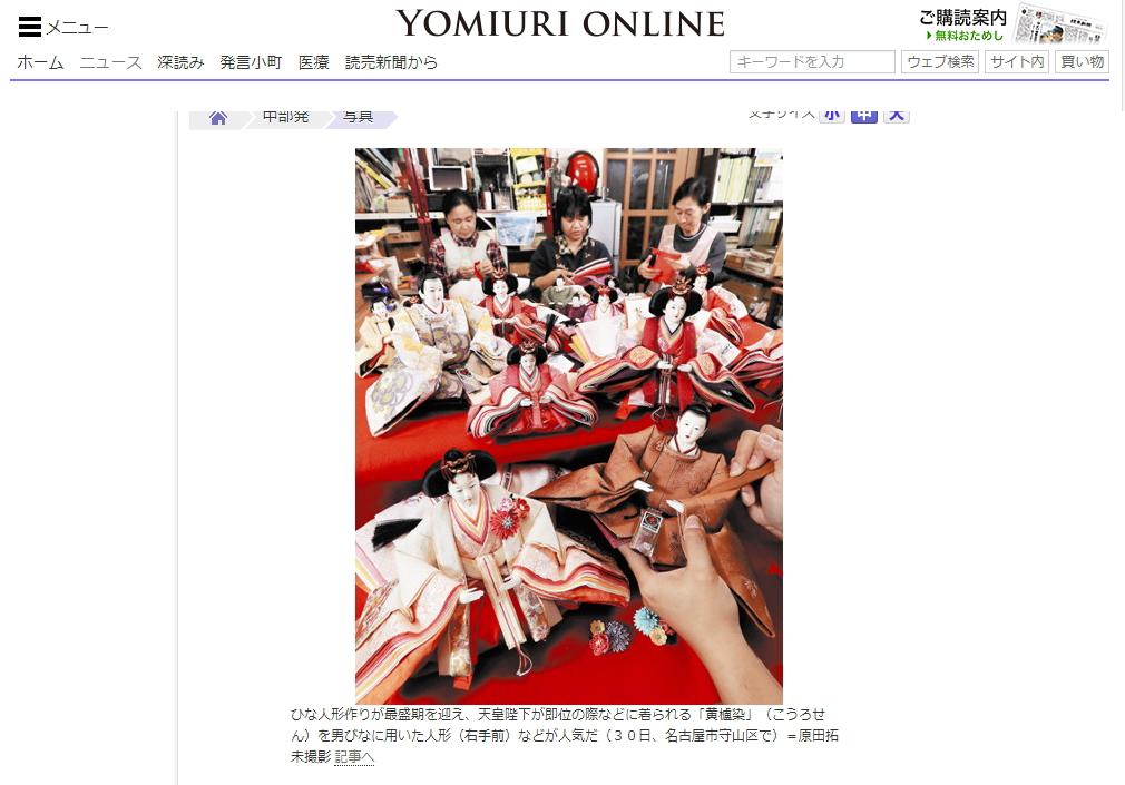 読売新聞Web写真