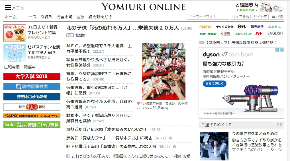 読売新聞Webトップ