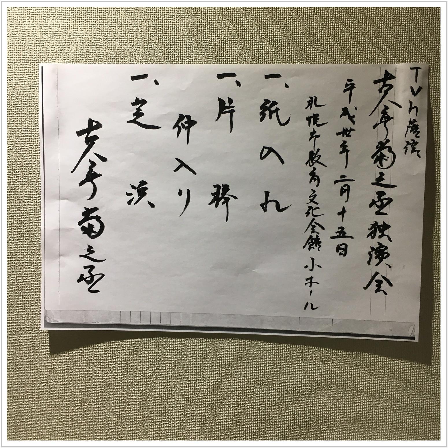kikunojo_1_215.jpg