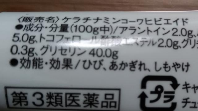 ヒビエイド0212