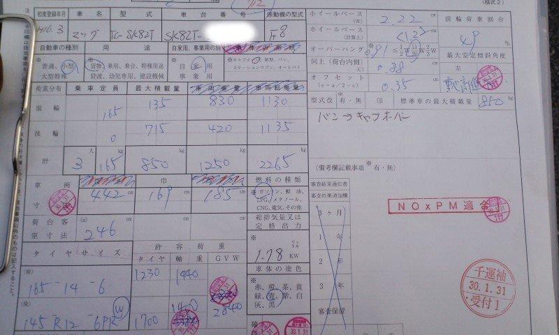 BONGO_shakenshutoku03.jpg