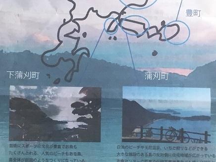 1052018 呉地域振興事業パンフS