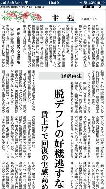 1072018 産経SS1
