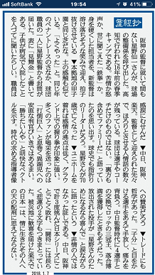 1072018 産経SS4