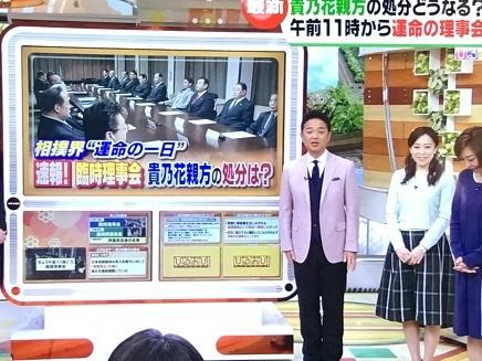 12282017 相撲協会貴乃花処分TV1