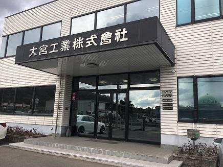1102018 福山大宮工業S1