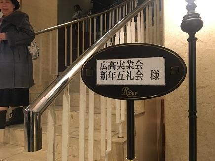 1112018 広高実業会新年互例会S0