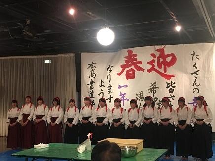 1112018 広高実業会新年互例会広高書道部S6