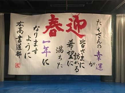 1112018 広高実業会新年互例会広高書道部S7