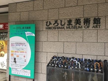 1172018 広島美術館S2