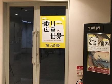 1172018 広島美術館S3