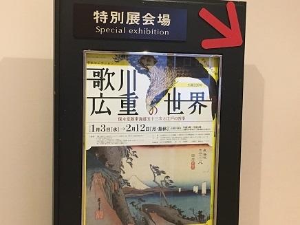 1172018 広島美術館S4
