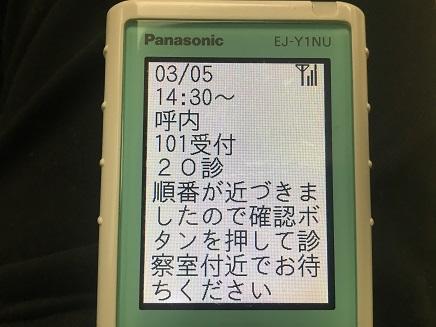 1232018 広大病院S2