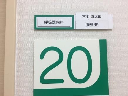 1232018 広大病院S3