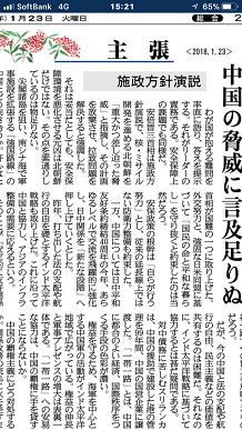 1232018 産経SS2