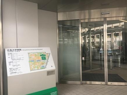 1232018 広大病院S0