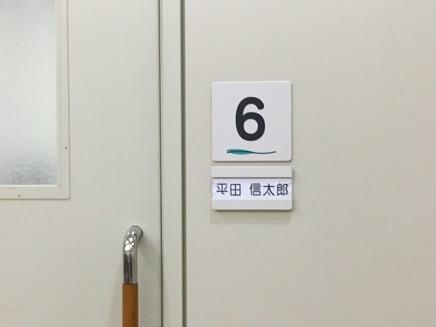 1182018 国立呉平田先生S1