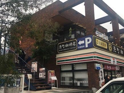 1152018 港町珈琲店S