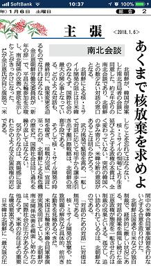 1062018 産経SS3