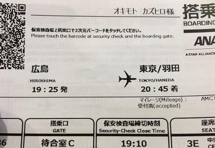 2022018 広島空港ANA686S2