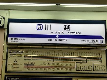 2032018 川越S2