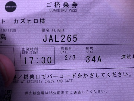 2032018 JAL広島便S3