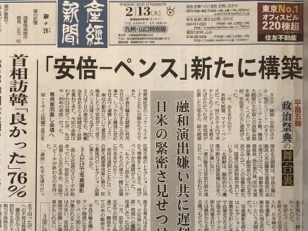 2132018 産経新聞S