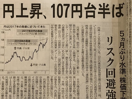 2142018 日経S4 - コピー