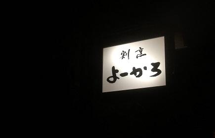 2152018 会食S1