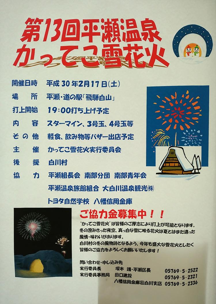 第13回 平瀬温泉 かってこ雪花火 2月17日土曜日
