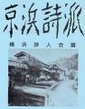 横浜詩人会議