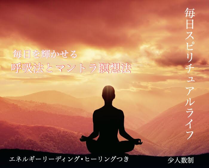 呼吸法と瞑想法