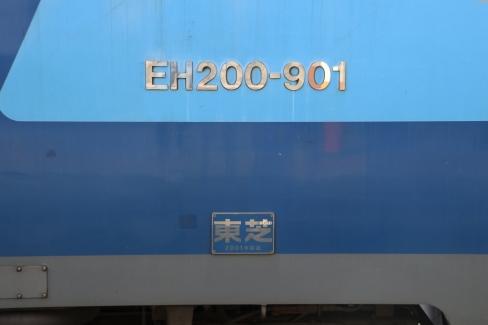EH200-901 銘板・ナンバー