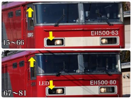 EH500 3次車その2