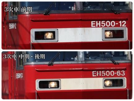 EH500 3次車その1