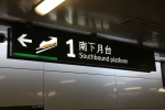 プラットフォーム(台湾語)