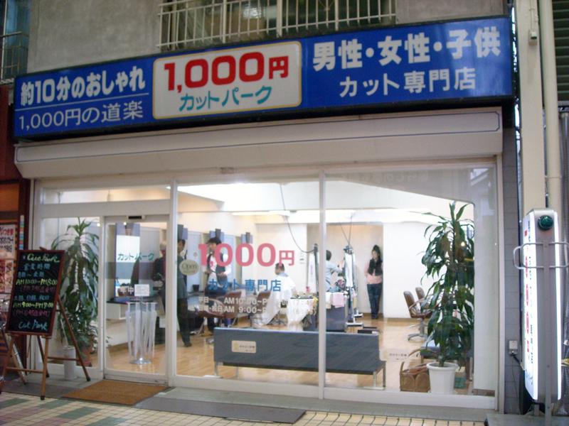2014100302627_www_nakanobu_com_image_tenpo_cutpark.jpg