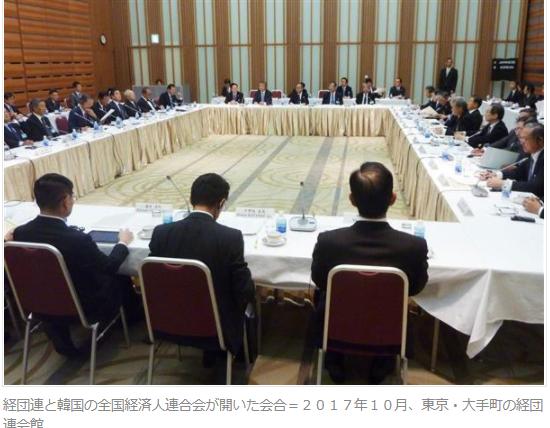 日韓経済会議