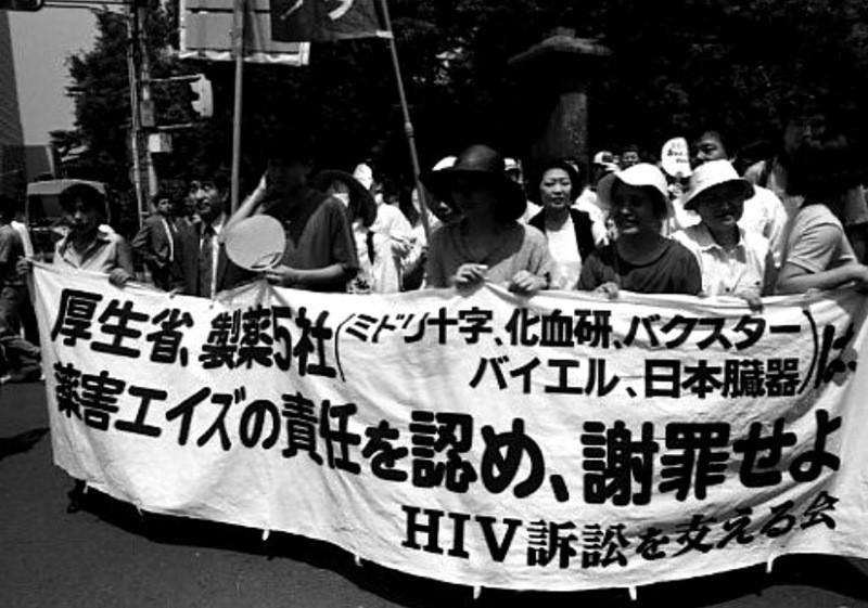 薬害エイズ