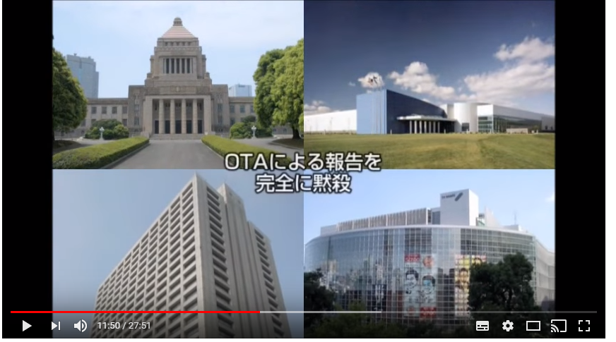 OTA勧告を完全無視