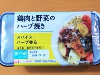鶏肉と野菜のハーブ焼