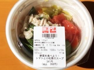 小松菜トマトスープ